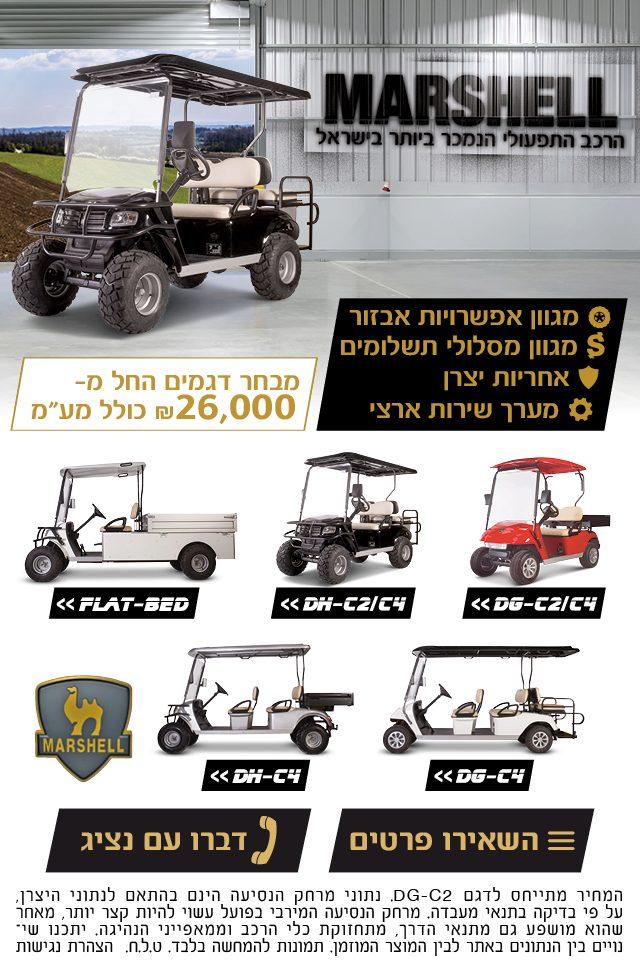 מצטיין מטרו מוטור - רכבים חשמליים ורכבי גולף - marshell KD-87